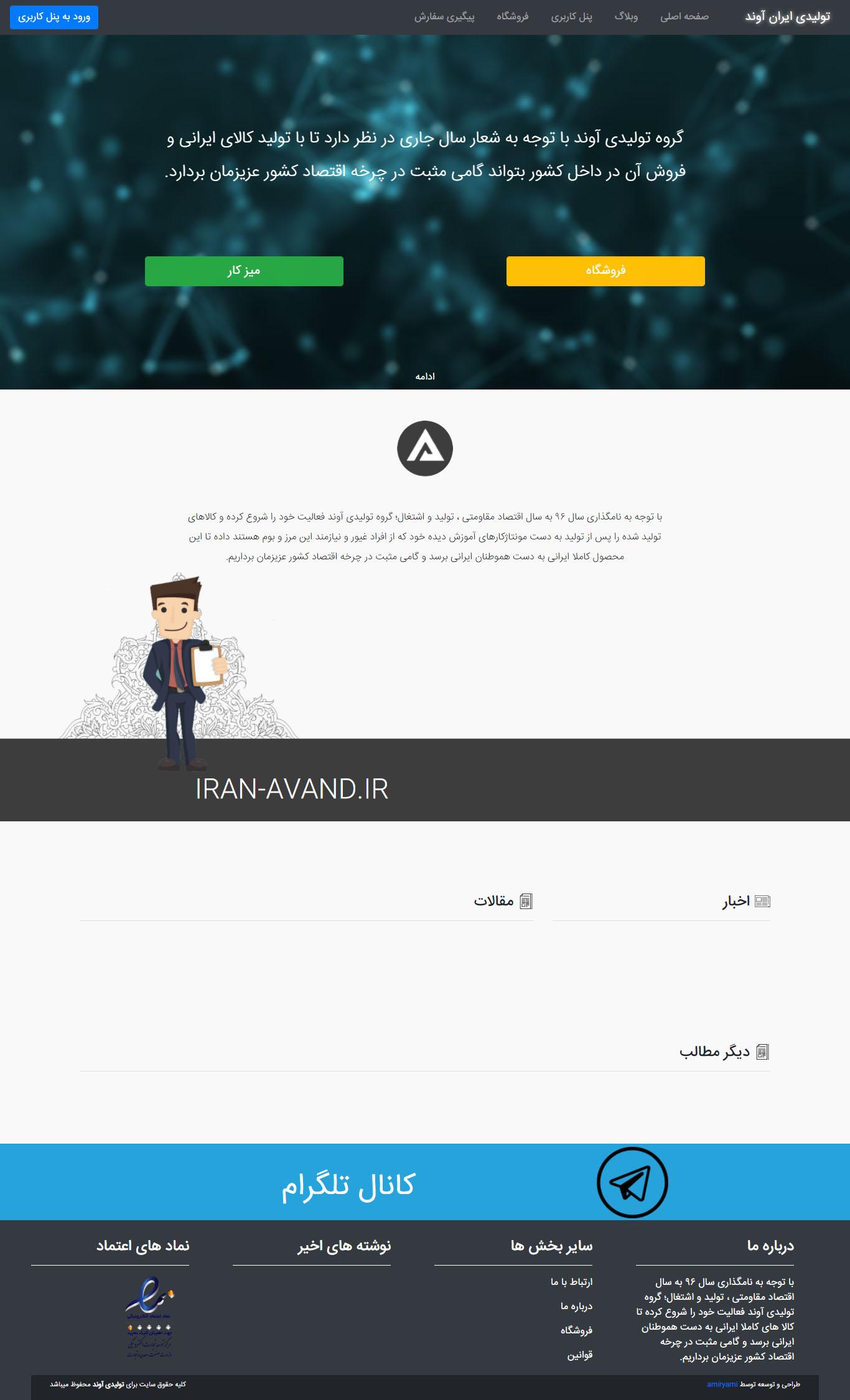 فروشگاه اینترنتی ایران آوند
